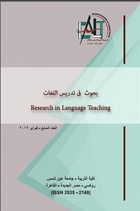 بحوث فى تدریس اللغات